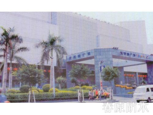 广州天河广场